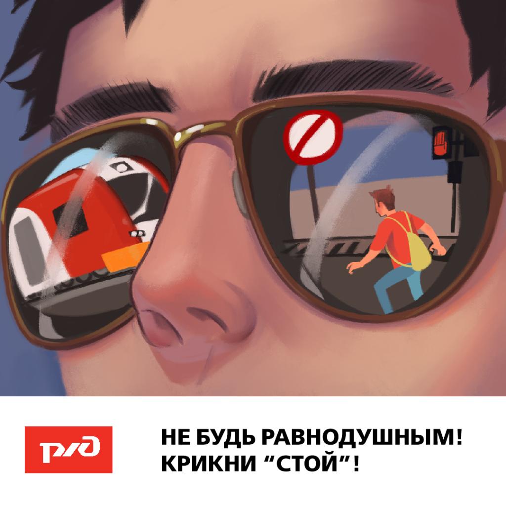 17_02_2020_ржд_плакаты_отражение_в_очках.png