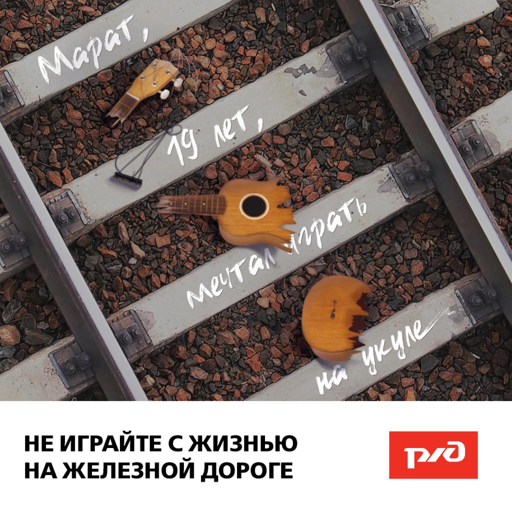 17_02_2020_ржд_плакаты_не_играи те_с_жизнью.png