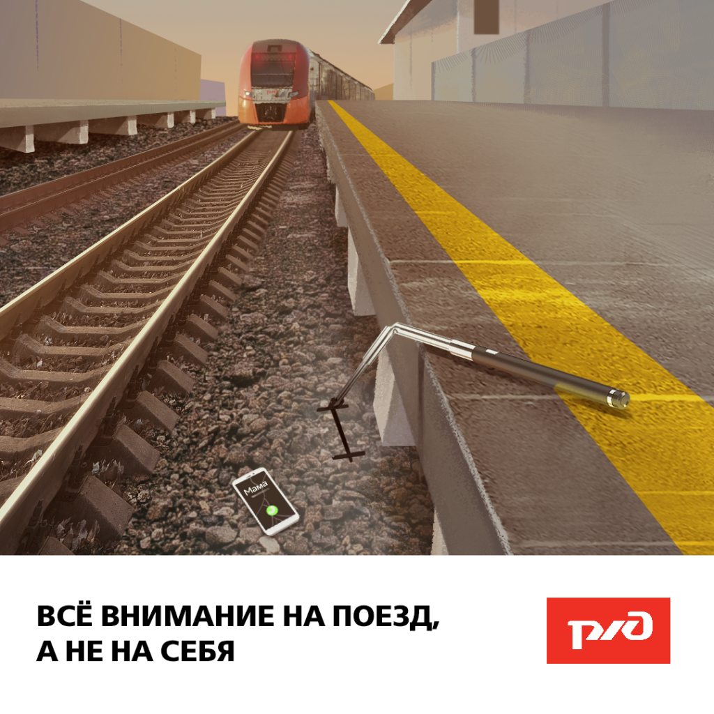 19_03_2020_ржд_плакат_внимание_на_поезд.png