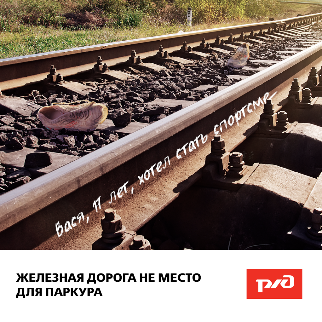 16_03_2020_ржд_плакат_не_место_для_паркура.png