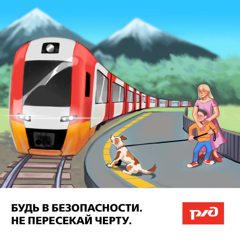 17_02_2020_ржд_плакаты_не_пересекаи _черту.png